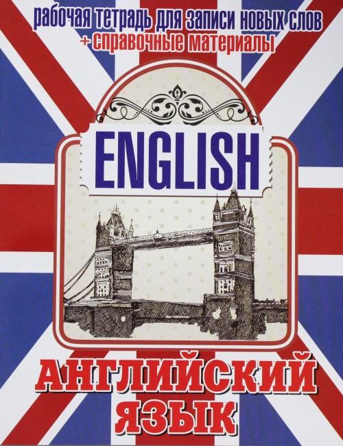 Anglijskij jazyk. Rabochaja tetrad dlja zapisi novykh slov+spravochnye materialy (Tauerskij most)