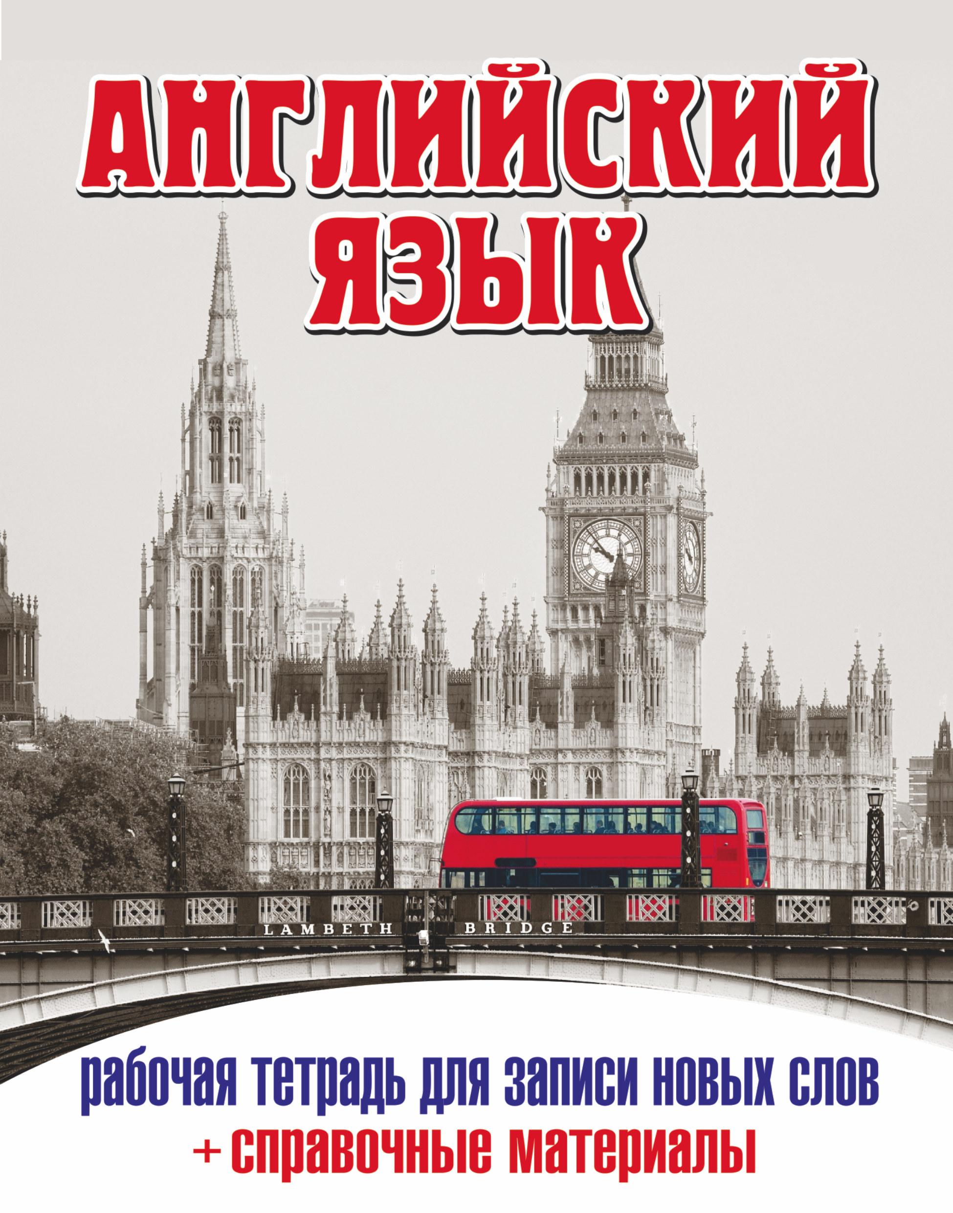 Anglijskij jazyk. Rabochaja tetrad dlja zapisi novykh slov+spravochnye (Londonskij avtobus)
