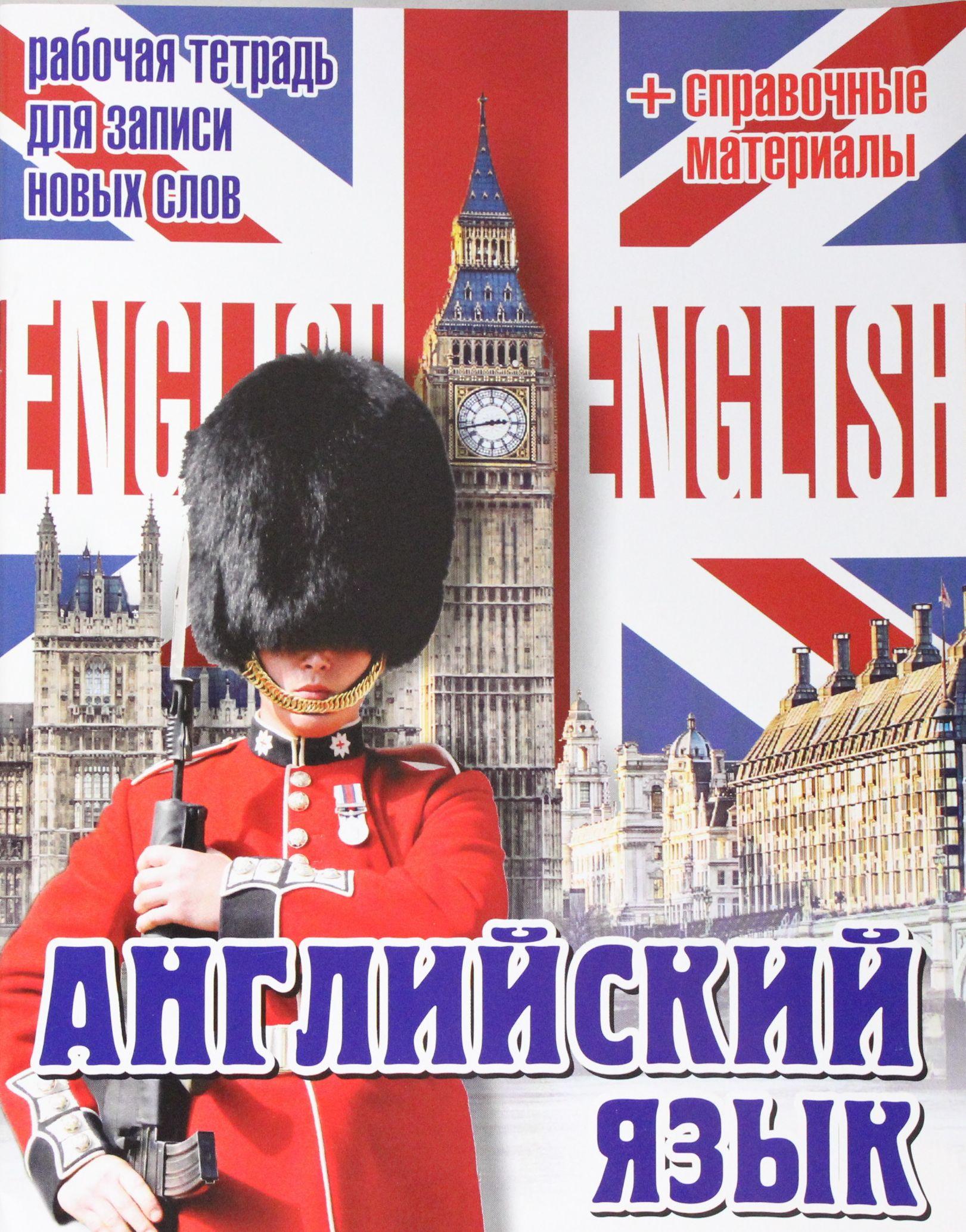 Anglijskij jazyk. Rabochaja tetrad dlja zapisi novykh slov+spravochnye materialy (Big Ben i karaulnyj)