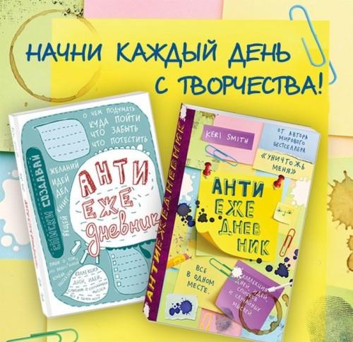 Антиежедневник(желтый)