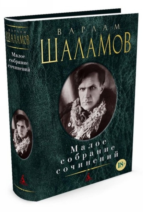 Varlam Shalamov. Maloe sobranie sochinenij