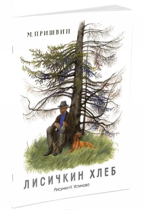 Lisichkin khleb (Risunki N. Ustinova)