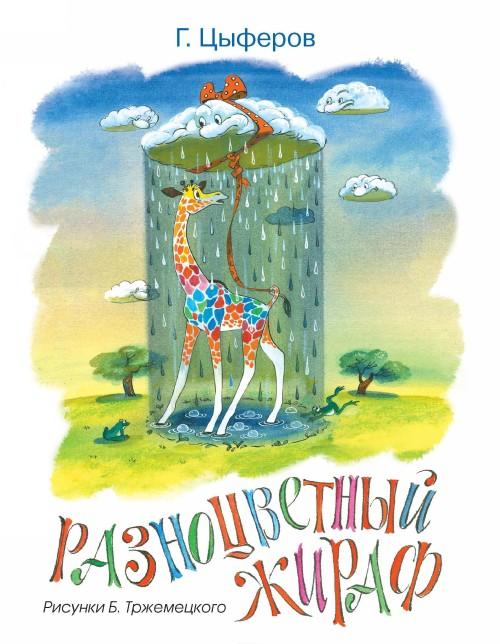 Разноцветный жираф (Рисунки Б. Тржемецкого)