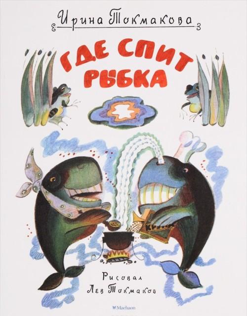 Gde spit rybka (Risunki L. Tokmakova)