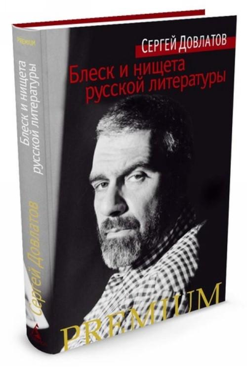 Blesk i nischeta russkoj literatury