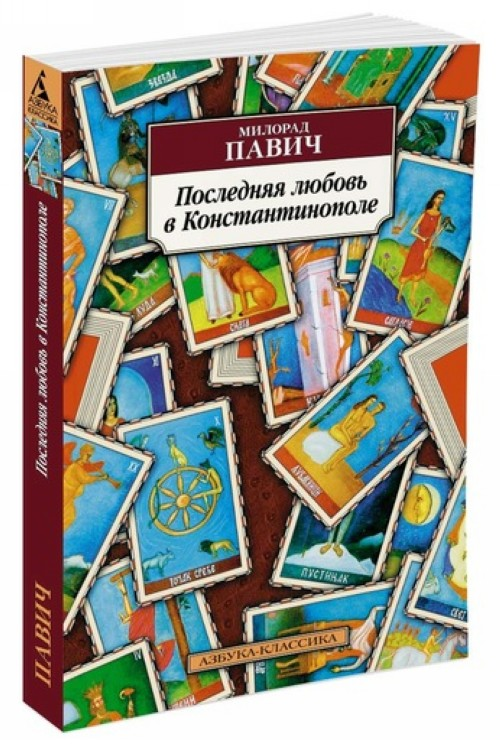 Последняя любовь в Константинополе (нов/обл.)