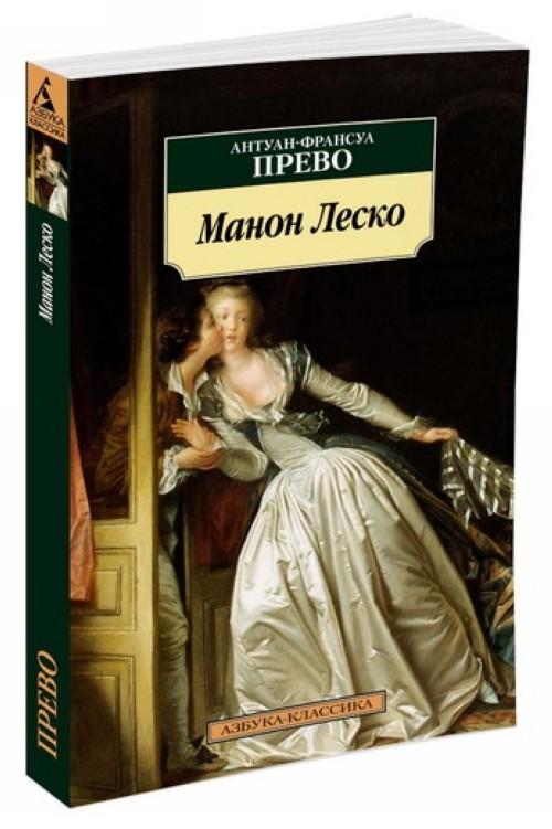 Manon Lesko