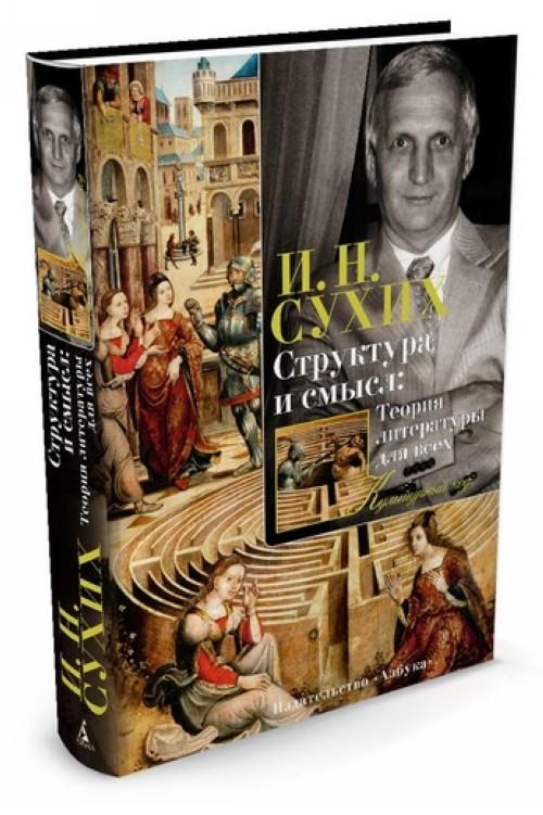 Struktura i smysl: Teorija literatury dlja vsekh