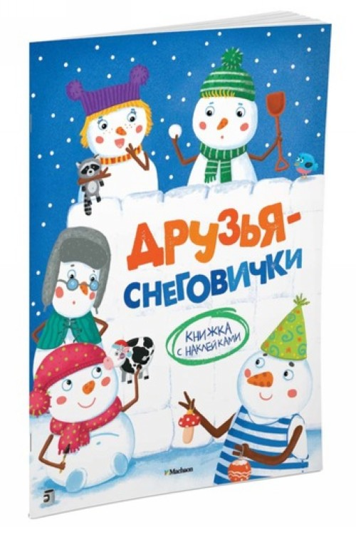 Druzja-snegovichki (s naklejkami)