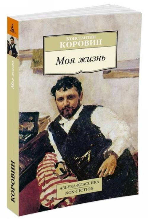 Moja zhizn/Korovin K.