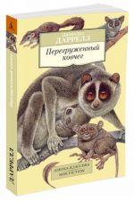Peregruzhennyj kovcheg
