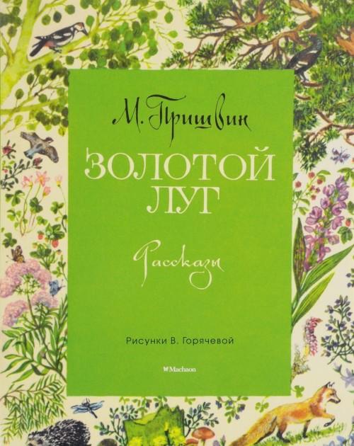 Zolotoj lug (Risunki V. Gorjachevoj)