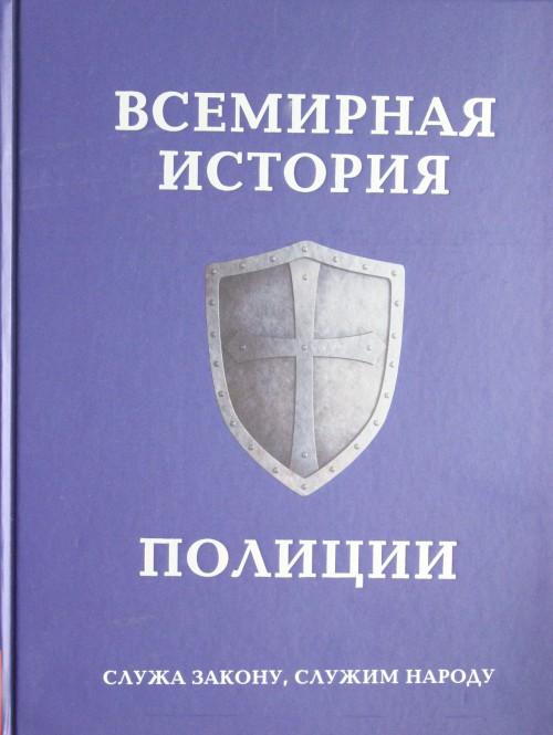 Vsemirnaja istorija politsii