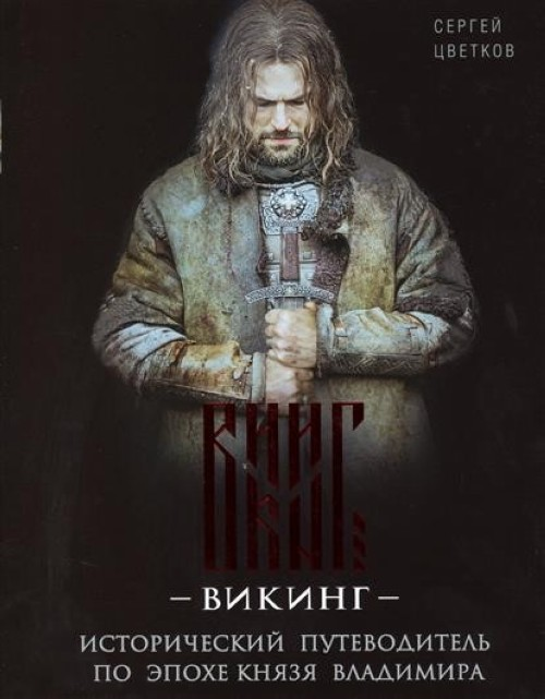 Viking. Istoricheskij putevoditel po epokhe knjazja Vladimira