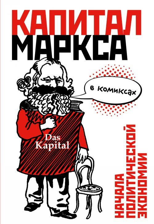 """""""Kapital"""" Marksa v komiksakh"""