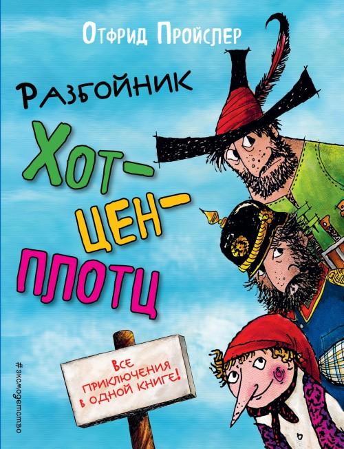 Razbojnik Khottsenplotts