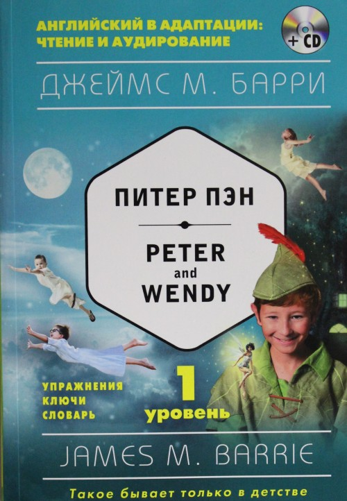 Piter Pen = Peter and Wendy (+CD). 1-j uroven