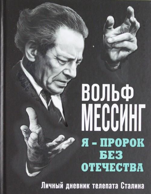 Ja - prorok bez Otechestva. Lichnyj dnevnik telepata Stalina