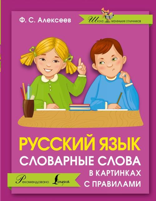 Russkij jazyk. Slovarnye slova v kartinkakh s pravilami
