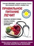 Pravilnoe pitanie lechit: kishechnik i zheludok, serdtse, sustavy i svjazki, preduprezhdaet dementsiju