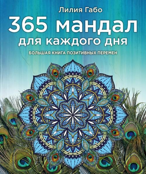 365 mandal dlja kazhdogo dnja. Bolshaja kniga pozitivnykh peremen (pavlin)