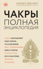 Chakry: populjarnaja entsiklopedija dlja nachinajuschikh (novoe oformlenie)