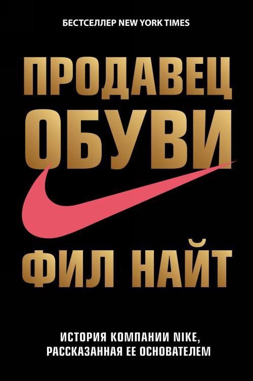Prodavets obuvi. Istorija kompanii Nike, rasskazannaja ee osnovatelem