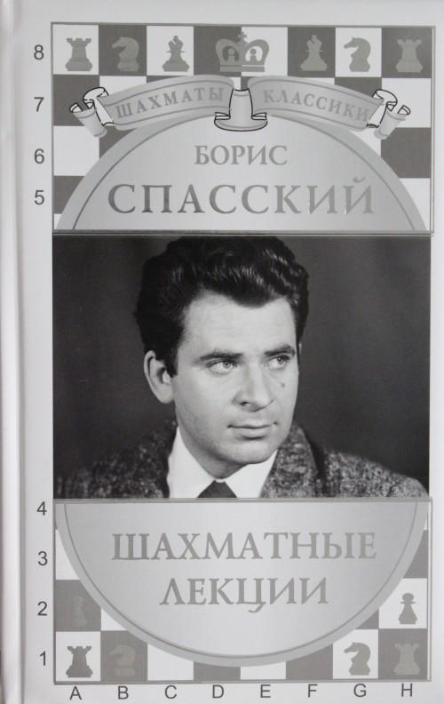 Boris Spasskij. Shakhmatnye lektsii