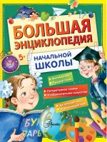 Bolshaja entsiklopedija nachalnoj shkoly
