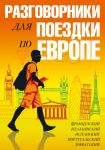 Razgovorniki dlja poezdki po Evrope. 5 v odnom komplekte: frantsuzskij, italjanskij, ispanskij, portugalskij, khorvatskij