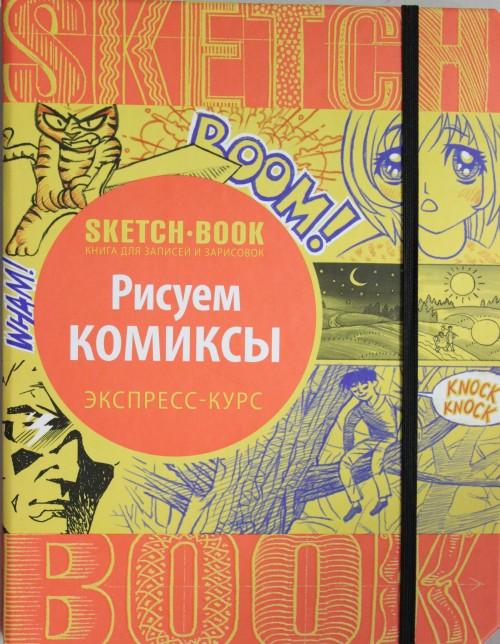Sketchbook. Risuem komiksy. Ekspress-kurs
