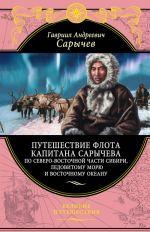 Puteshestvie flota kapitana Sarycheva po severo-vostochnoj chasti Sibiri, Ledovitomu morju i Vostochnomu okeanu