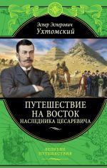 Puteshestvie na Vostok naslednika tsesarevicha