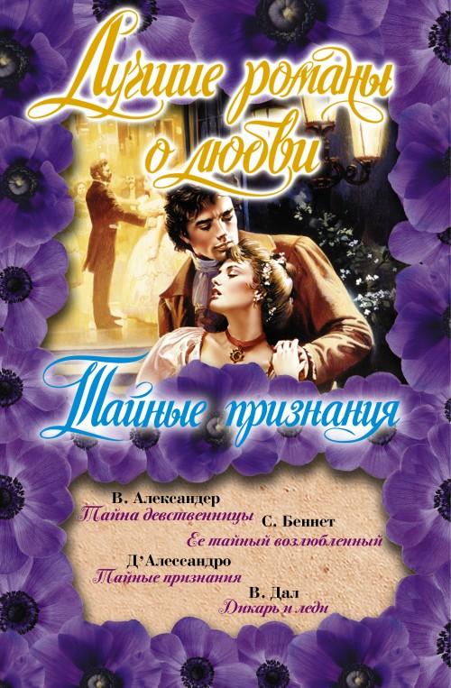 Luchshie romany o ljubvi (Tajnye priznanija)