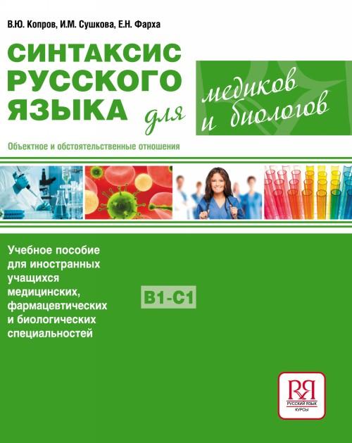 Синтаксис русского языка для медиков и биологов. Объектное и обстоятельственные отношения