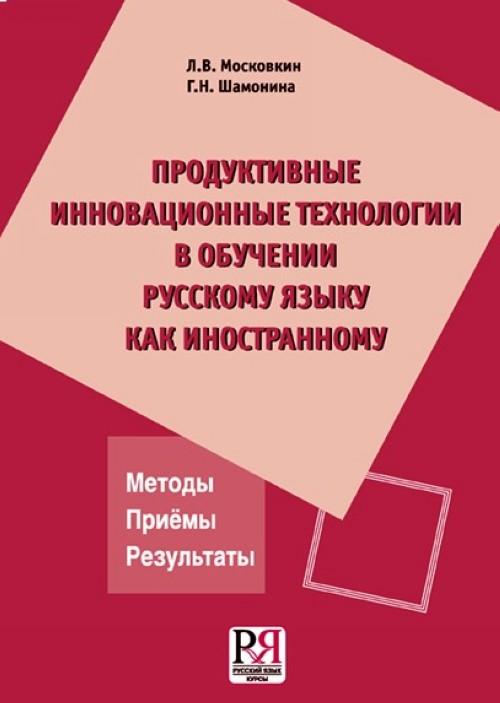 Produktivnye innovatsionnye tekhnologii v obuchenii russkomu jazyku kak inostrannomu. Metody. Priemy. Rezultaty.