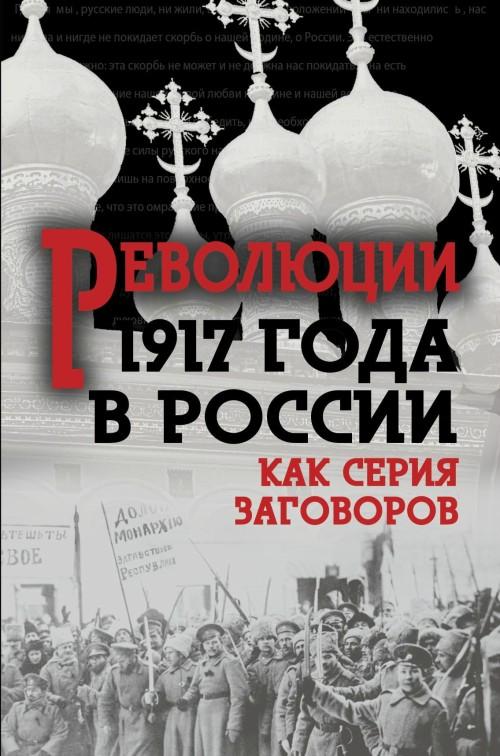 Revoljutsija 1917-go v Rossii. Kak serija zagovorov