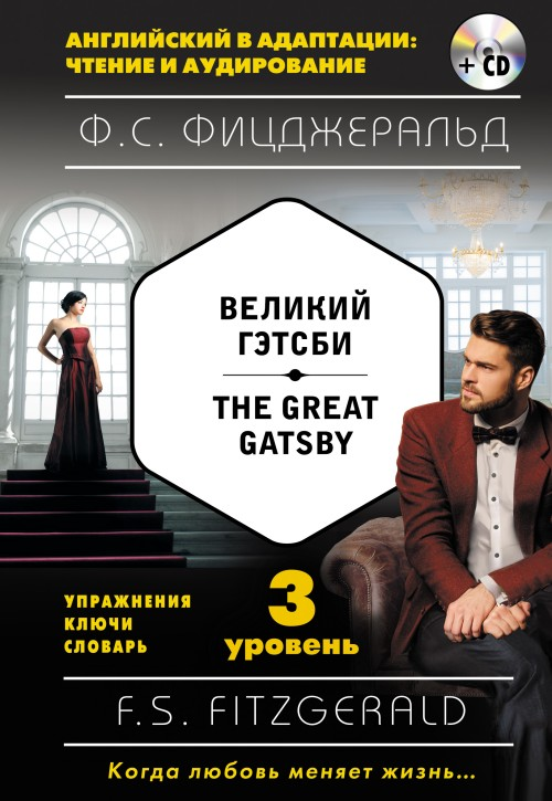 Velikij Getsbi = The Great Gatsby (+ CD): 3-j uroven