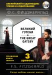 Velikij Getsbi = The Great Gatsby (+ CD): 3-j uroven