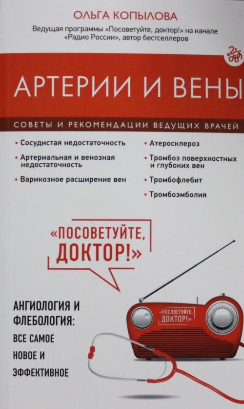 Arterii i veny. Sovety i rekomendatsii veduschikh vrachej