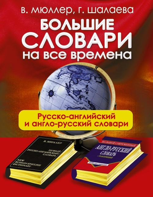 Bolshie slovari na vse vremena. Russko-anglijskij anglo-russkij slovari