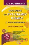 Posobie po russkomu jazyku s uprazhnenijami dlja postupajuschikh v vuzy