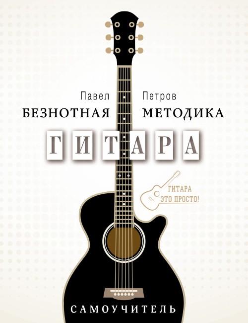 Gitara. Samouchitel. Beznotnaja metodika