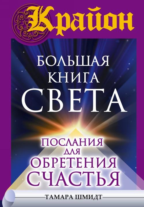 Krajon. Bolshaja kniga Sveta. Poslanija dlja obretenija Schastja