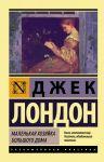 Malenkaja khozjajka Bolshogo doma