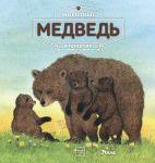 Zhivotnye v prirode. Medved