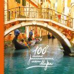 100 samykh romanticheskikh mest mira