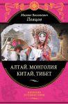 Altaj. Mongolija. Kitaj. Tibet