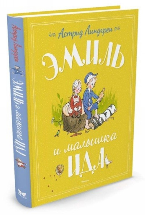 Emil i malyshka Ida