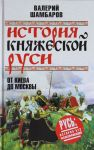 Istorija knjazheskoj Rusi. Ot Kieva do Moskvy